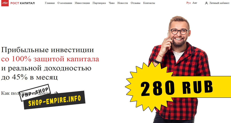 Скрипт хайпа Рост Капитал