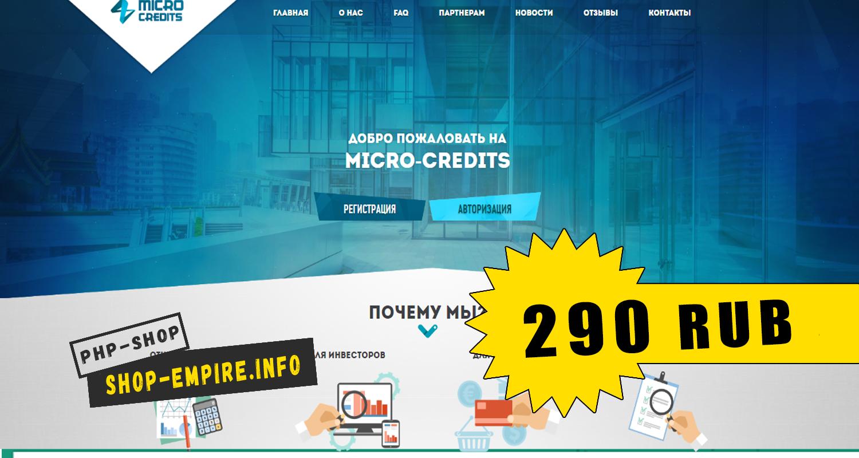 Купить скрипт хайпа microcredit