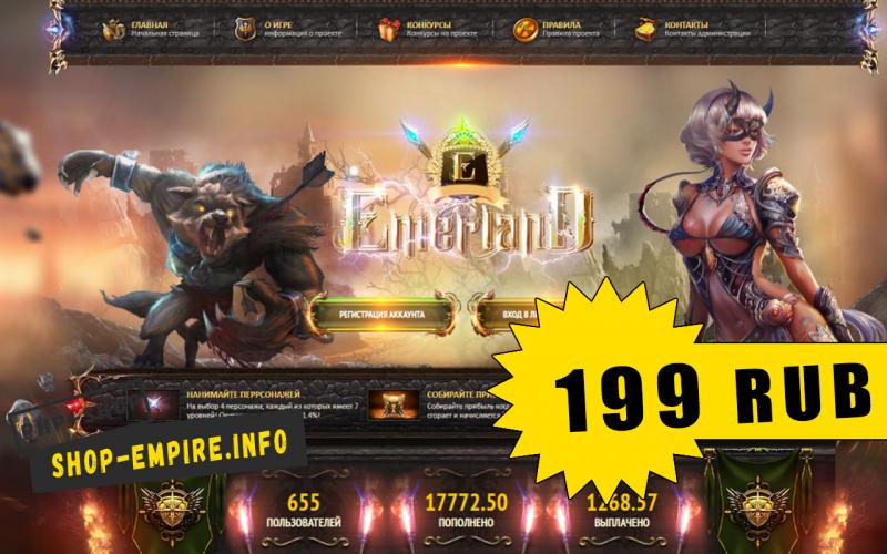 Скрипт инвест игры Emerland