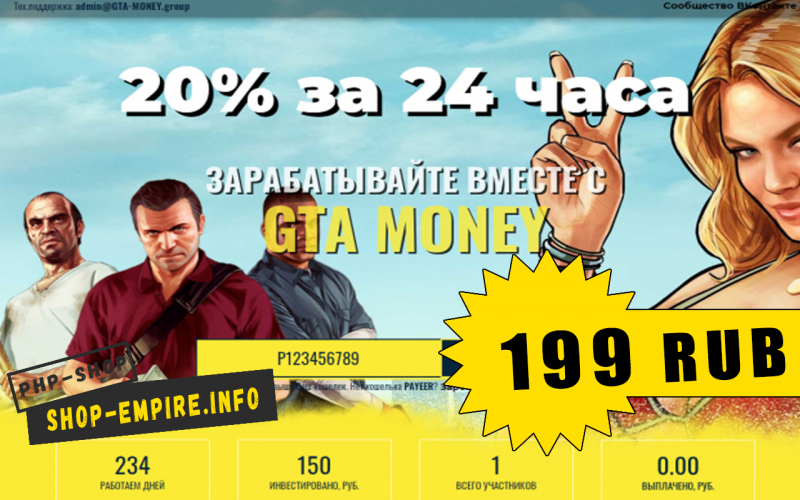 Скрипт Payeer удвоителя GTA MONEY