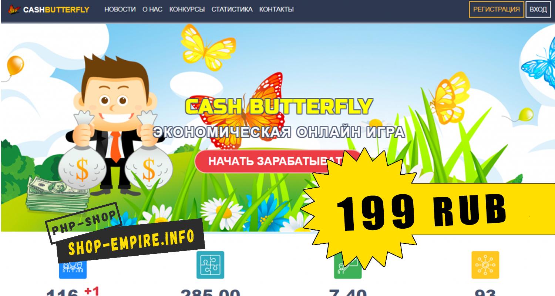 Скрипт инвест игры Cash Butterfly 2020