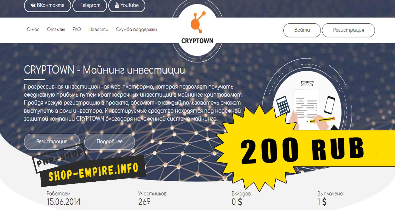 Скрипт Хайпа CryptoWn