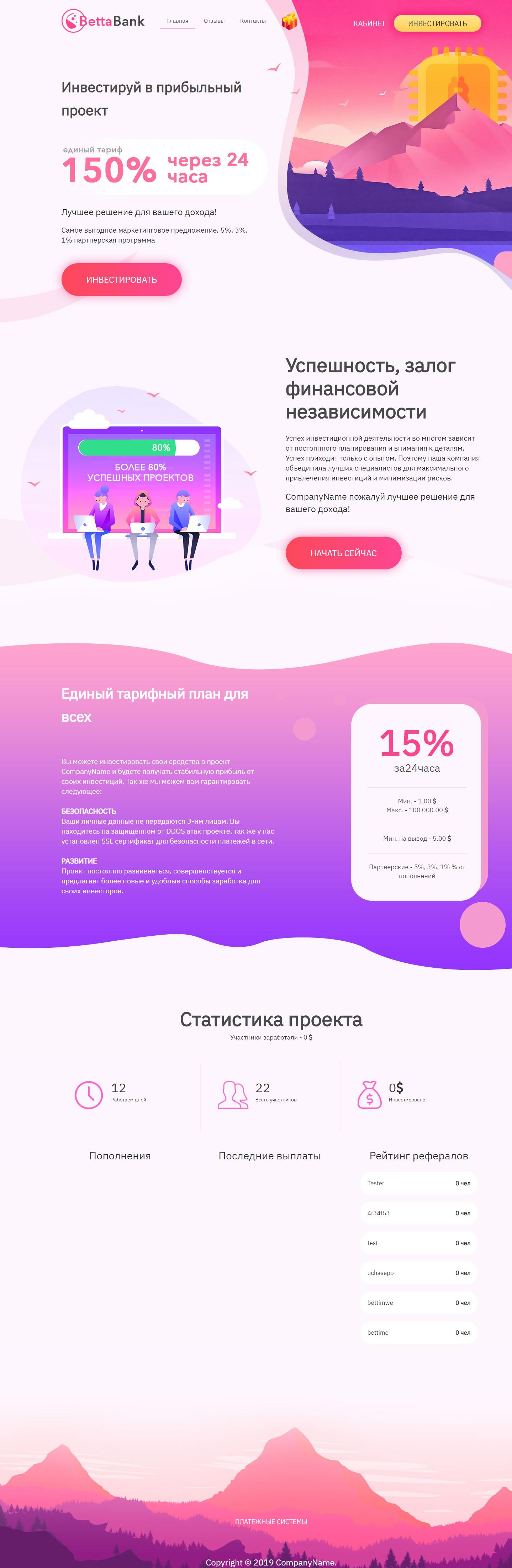 Скрипт Betta Bank » СКРИПТЫ БЕСПЛАТНО