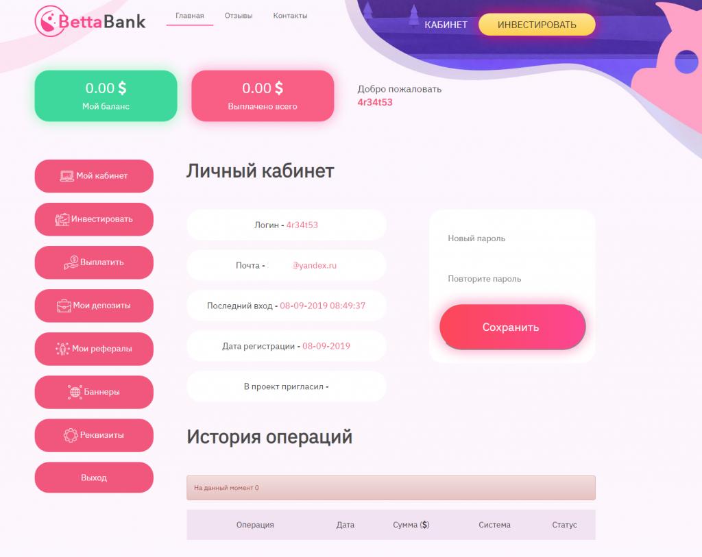 СКРИПТ BETTA BANK » Скрипты Фруктовой фермы