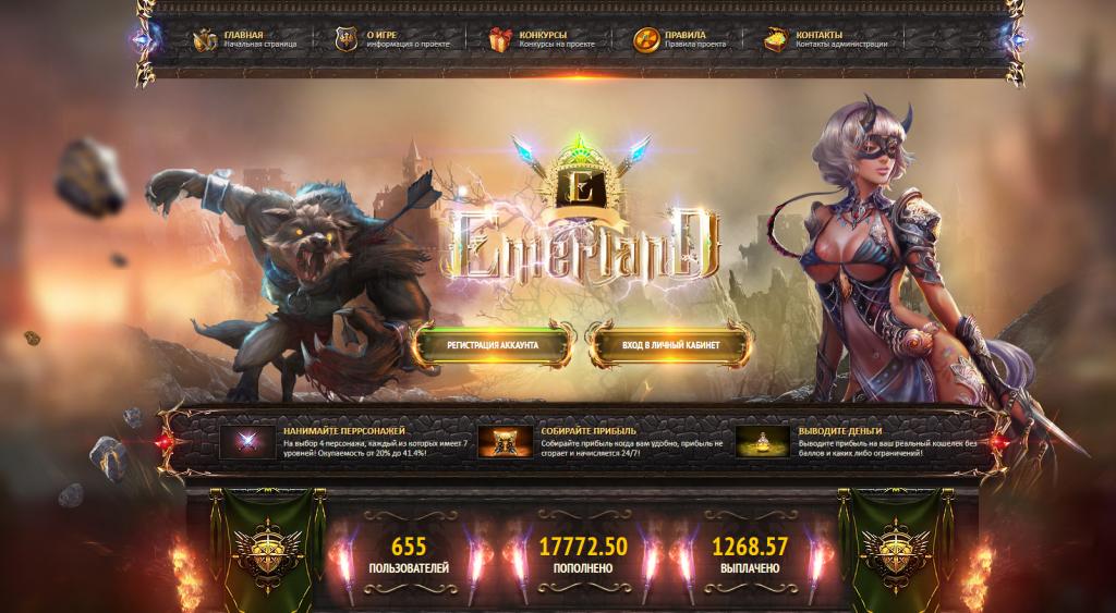 Скрипт игры Emerland