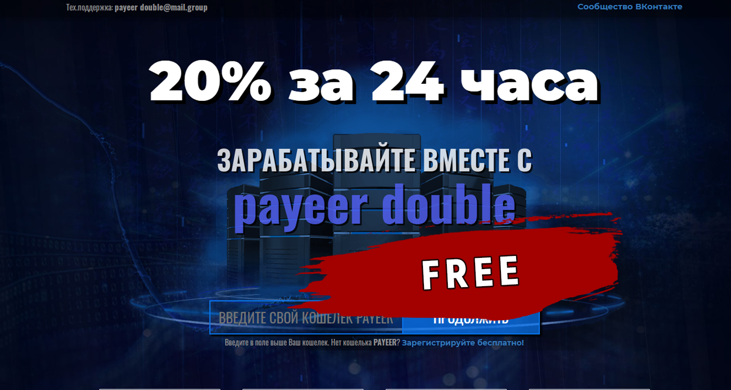 payeer double
