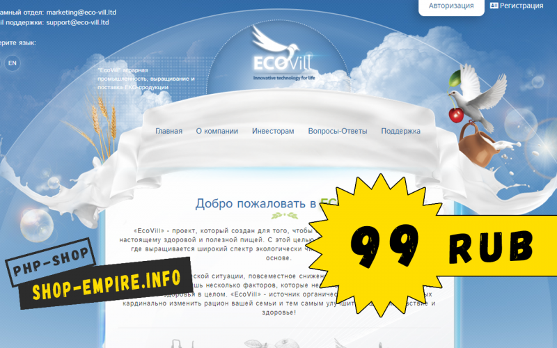 Скрипт хайпа EcoVill