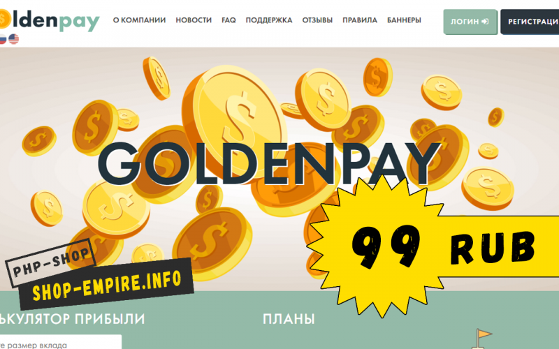 Скрипт хайпа GoldenPay