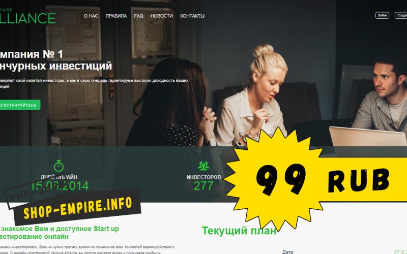 Скрипт хайпа Venture Alliance