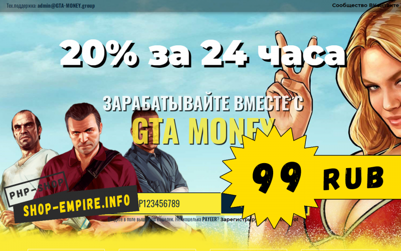 Скрипт Payeer удвоителя GTA MONEY