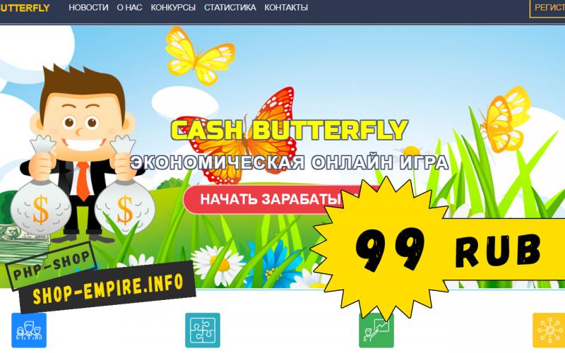Скрипт инвест игры Cash Butterfly 2019