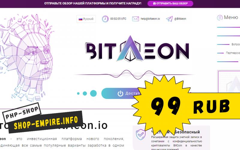 Скрипт хайпа BitAeon