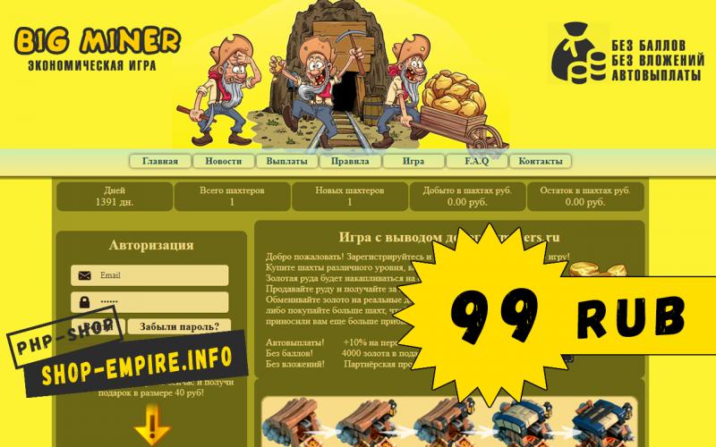 Скрипт инвест игры Big Miner