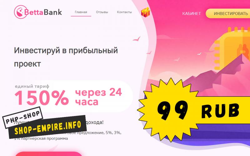 Скрипт хайпа Betta Bank