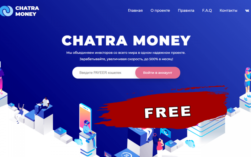 Скрипт удвоителя CHATRA MONEY