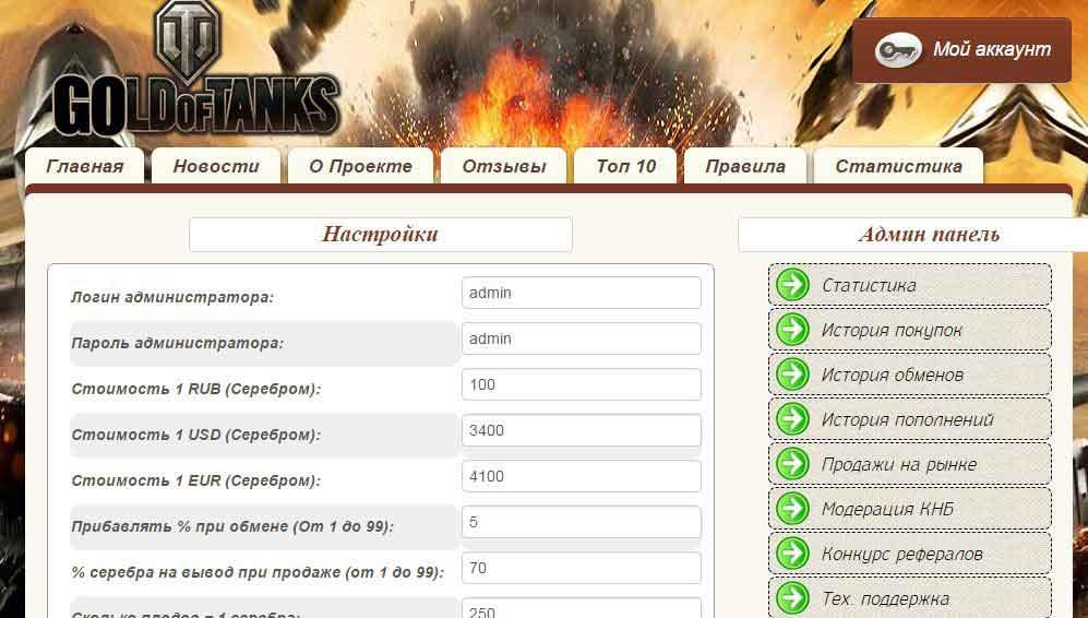 Скрипт инвест игры GoldOfTanks