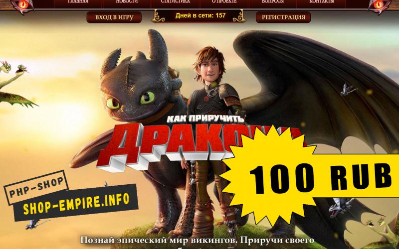 Скрипт Инвест игры Dragon Как приручить дракона