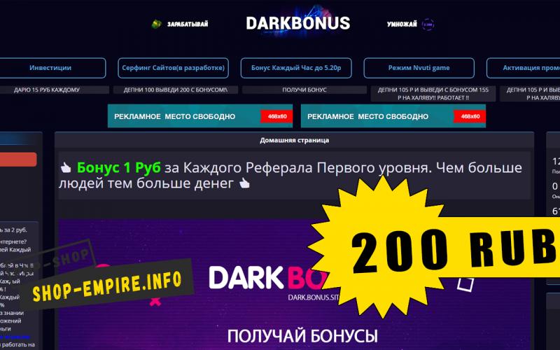 Скрипт бонусника DarkBonus