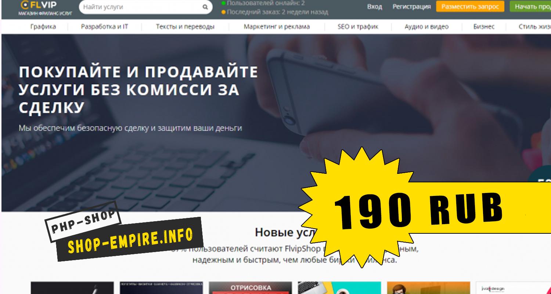 Скрипт Готовая биржа фриланса Кворк
