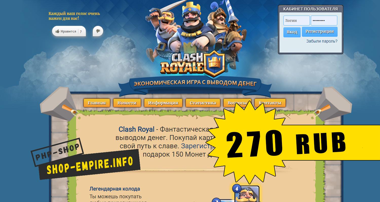 Скрипт игры Clash Royal