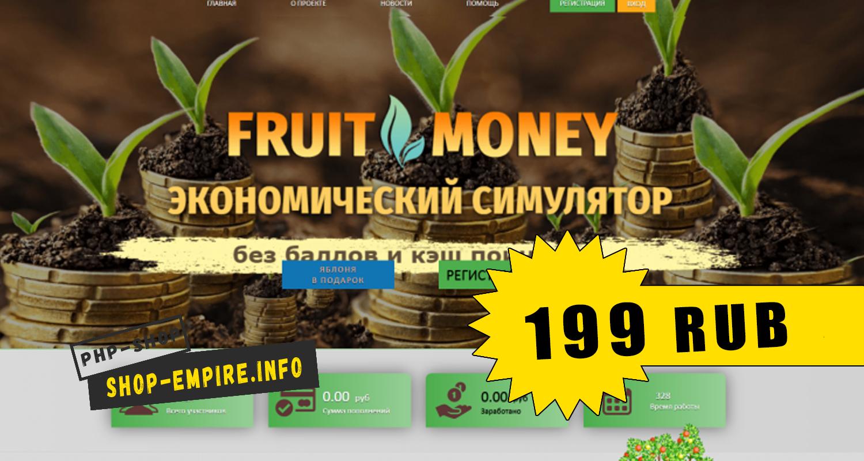 Скрипт инвест игры FruitMoney