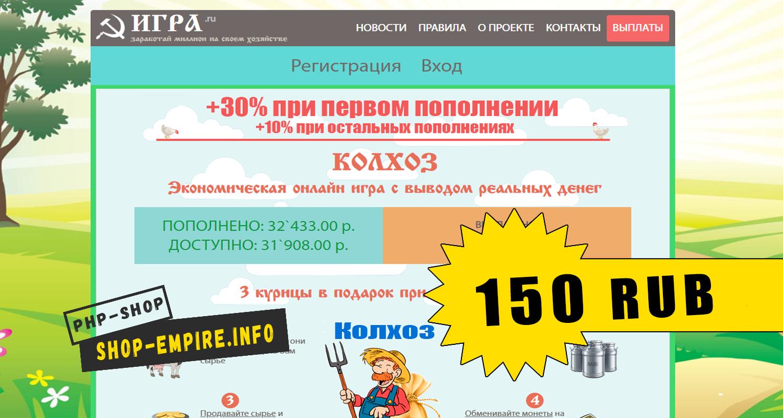 Скрипт инвестиционной игры Колхоз
