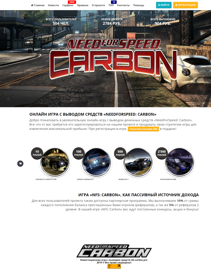 Скрипт инвест игры CARBON