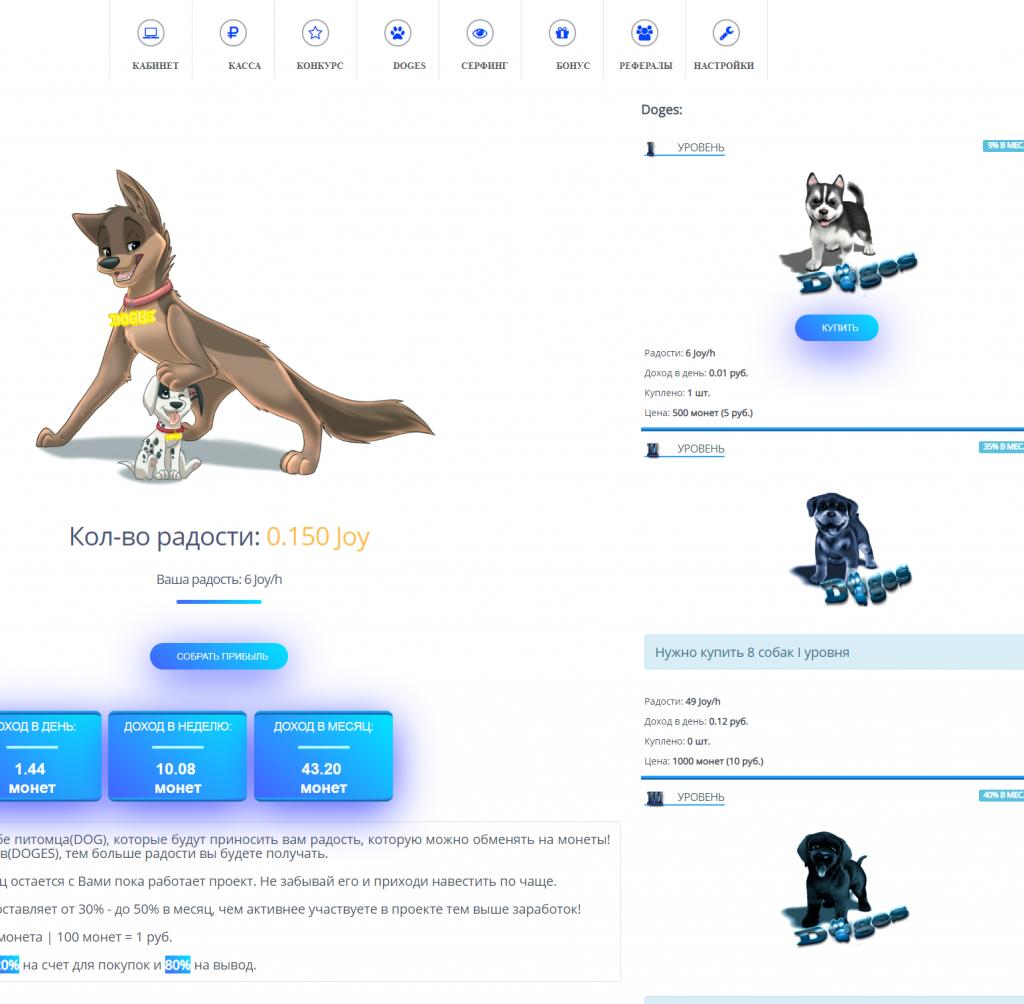 Скрипт инвестиционный игры DOGES