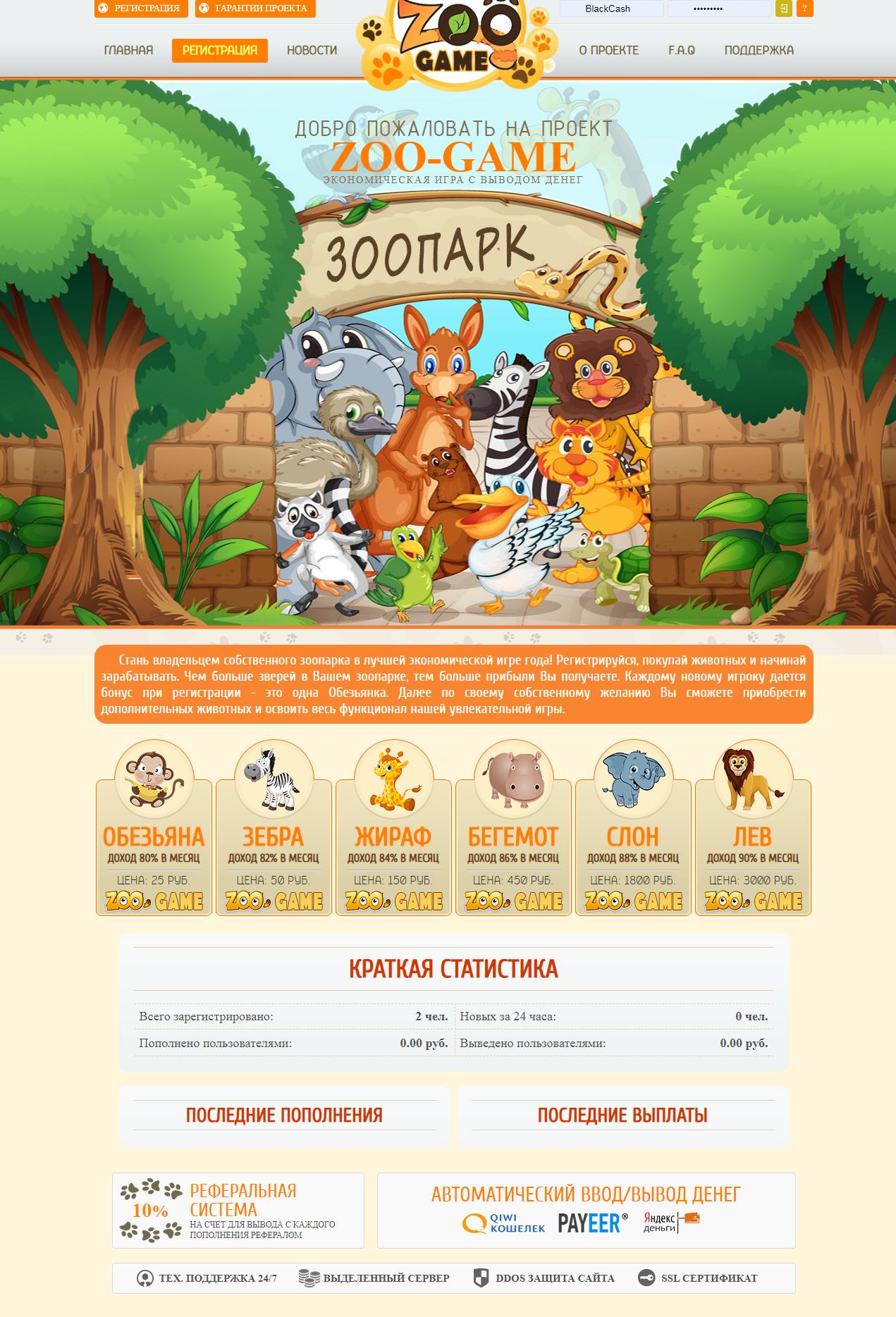 Скрипт экономической онлайн игры Zoo-Game