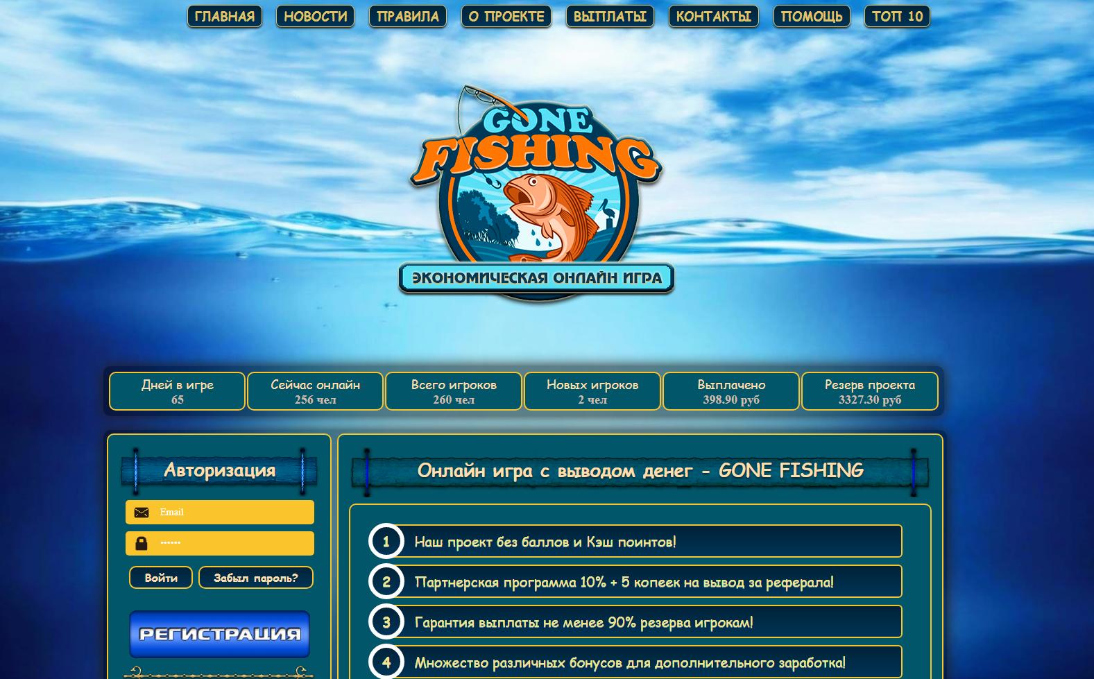 Скрипт игры Gone Fishing