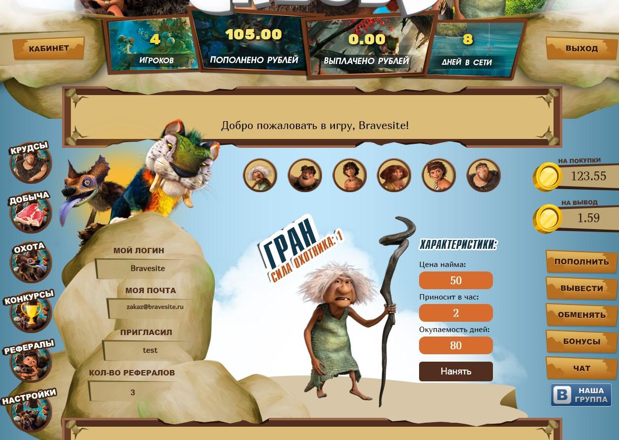 Инвест игра The Croods -Семейка Крудс