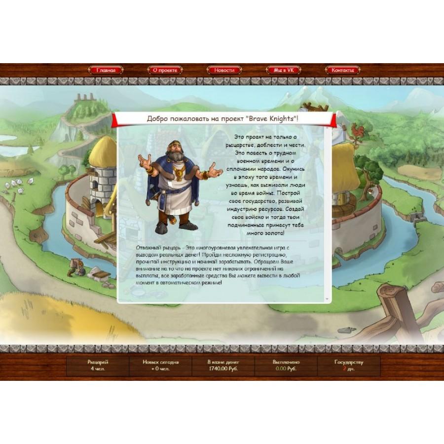 Скрипт игры Brave Knights