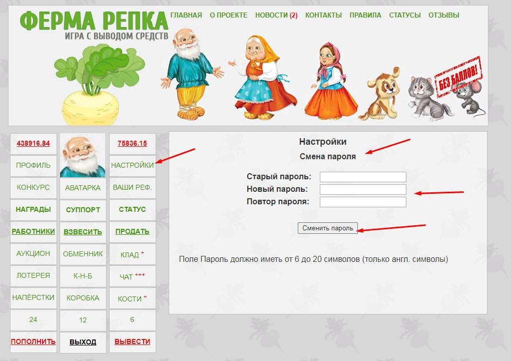 Скрипт Инвест игры Репка