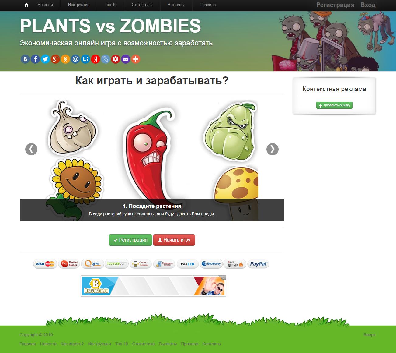Скрипт Инвест игры PLANTS vs ZOMBIES