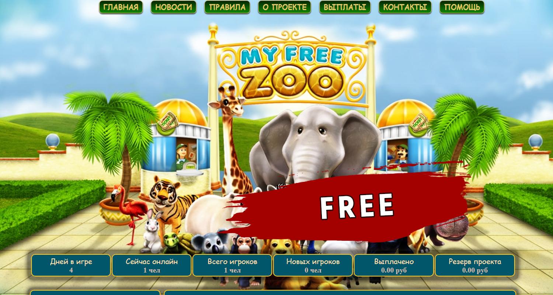 скачать инвест игры zoo