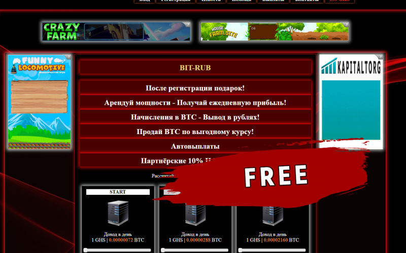 Скрипт инвест игры Майнинг BTC
