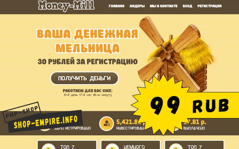 Скрипт Money-Mill