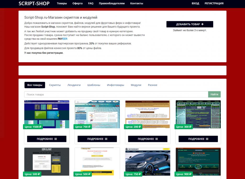 Движок магазина цифровых товаров 69CMS. / E-PROGER