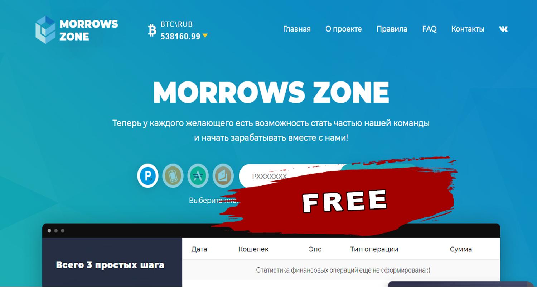 Скрипт хайпа MORROWS ZONE