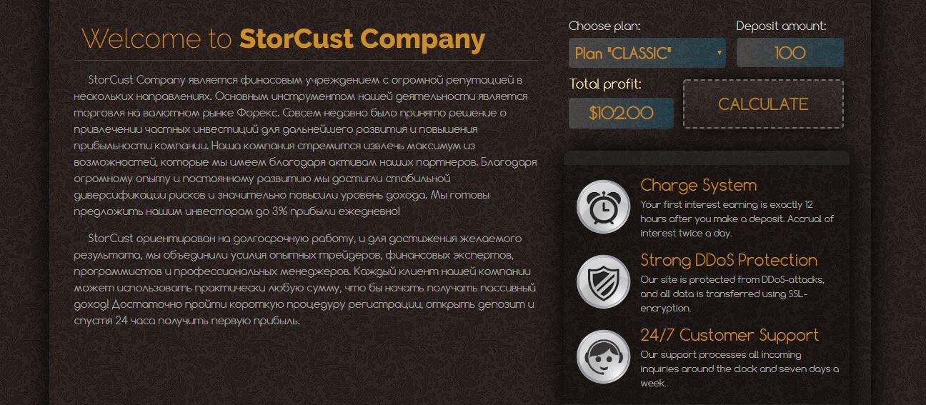 Скрипт инвестиционного проекта StorCust на движке H-SCRIPT