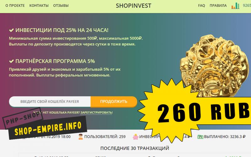 Скрипт удвоителя ShopInvest