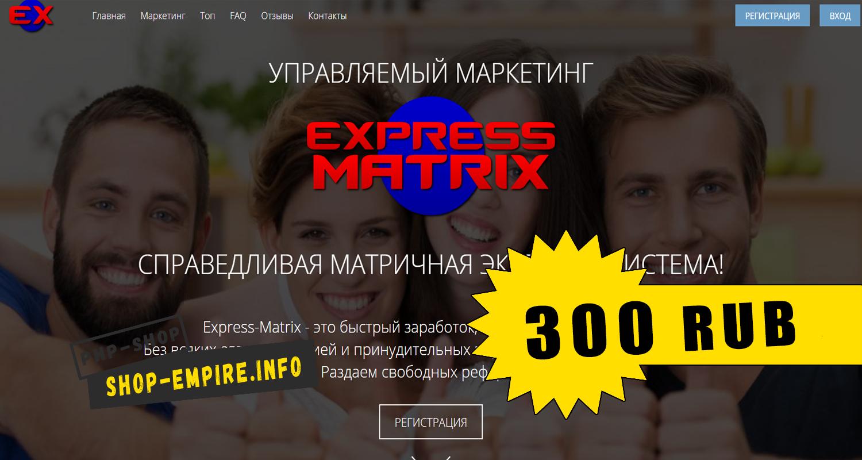 Скрипт матрицы ExpressMatrix