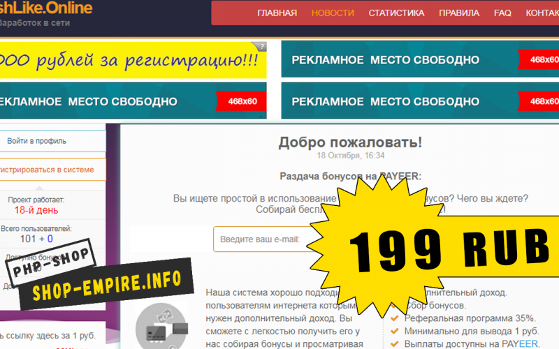 BONUS cashlike скрипт бонусника