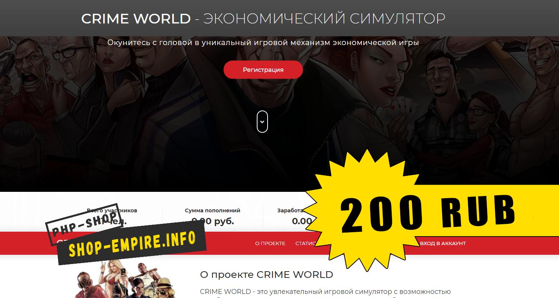 Скрипт инвест игры Crime-World