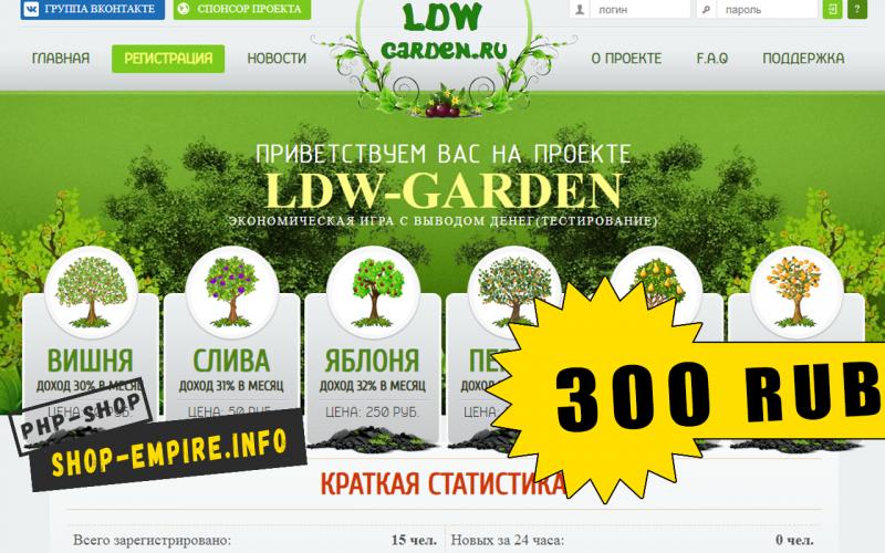 Скрипт игры LDW-GARDEN