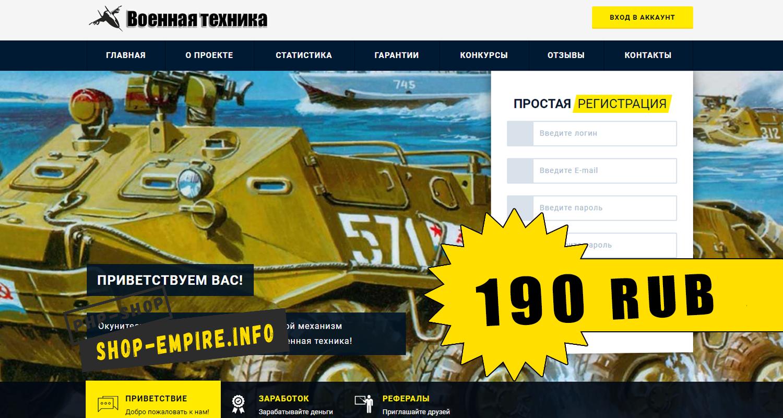 Voyennaya-Tekhnika Скрипт инвестиционной игры