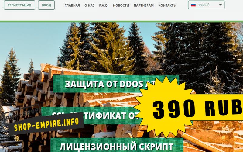 H-SCRIPT СКРИПТ Хайп проекта Siberian Forest Trading