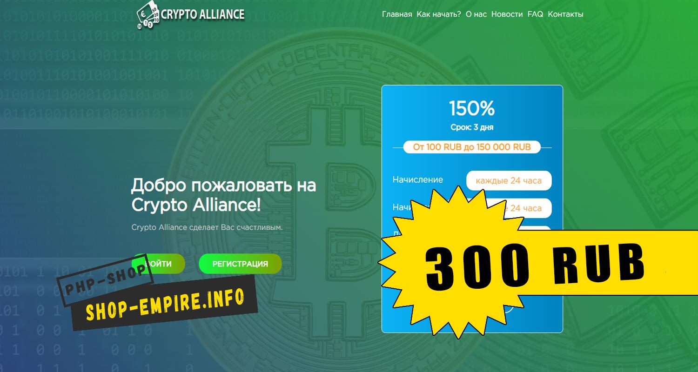H-SCRIPT Скрипт инвестиционного проекта Crypto Alliance
