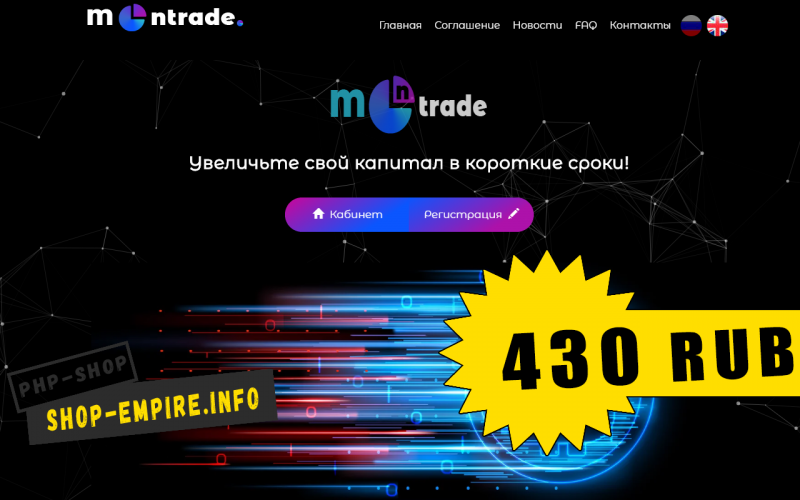 H-SCRIPT Скрипт инвестиционного проекта MONTRADE LTD