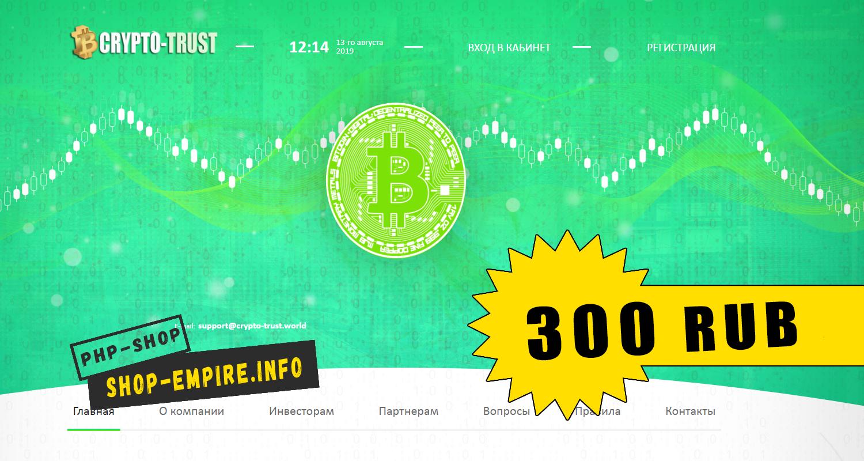 H-SCRIPT Скрипт инвестиционного проекта Cript Trust